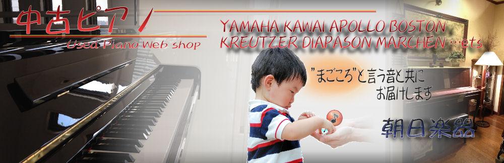 中古ピアノ販売専門WebShop|朝日楽器店 三重県、愛知県名古屋市、滋賀県