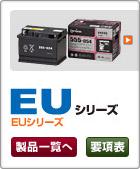 欧州車用カーバッテリーGS YUASA EUシリーズ