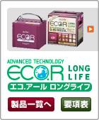 乗用車向けカーバッテリーGS YUASA エコ.アールロングライフ(ECO.R LONG LIFE)