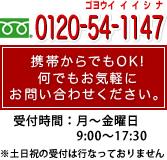 フリーダイヤル:0120-54-1147(ゴヨウイ イイシナ) 携帯からでもOK! 何でもお気軽にお問い合わせください。