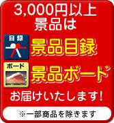 3,000円以下景品は「景品目録」「景品ボード」お届けいたします! ※一部商品を除きます