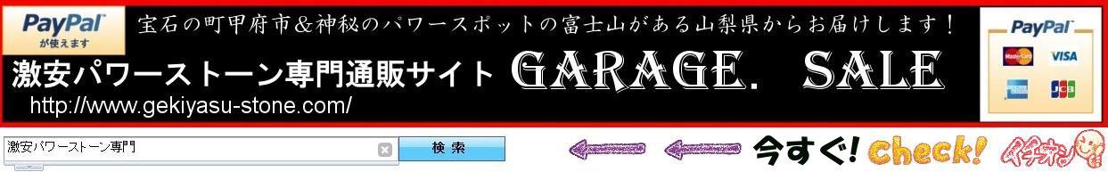 激安パワーストーン専門通販サイトGARAGE.SALE