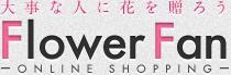 お花でいいね・花束・フラワーギフト・アレンジメント・ブーケ・フラワーファン
