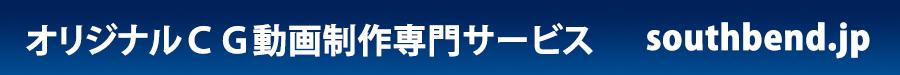 動画素材制作専門サイト/サウスベンド